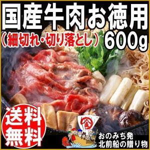 広島県産 (特産品 名物商品) 送料無料 食べ頃冷凍 肉 国産 ビーフ 牛肉(切り落とし 端 端っこ はしっこ)600g 広島県産|onomichi-marukin