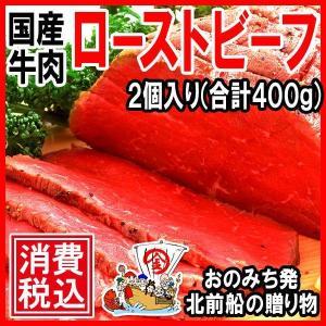 グルメギフト 広島県産 (特産品 名物商品) ギフト 冷凍牛肉/国産牛 ローストビーフ 400g|onomichi-marukin