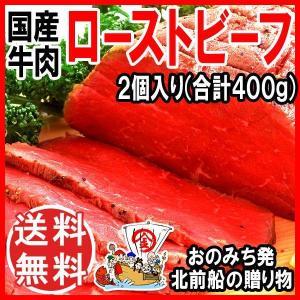 グルメギフト 広島県産 (特産品 名物商品) ギフト 送料無料 /国産牛ローストビーフ 400g 広島県産(ご注文から7日後以降のお届け) 冷凍牛肉|onomichi-marukin