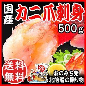 カニ かに 蟹 グルメ ズワイガニ 爪肉 500g (15〜25本入) 刺身用 送料無料 onomichi-marukin