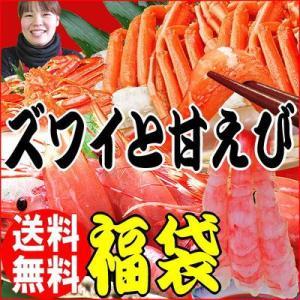 送料無料 福袋 ズワイガニ足 1kg と 刺身用 ジャンボ 甘えび 1kg(約50〜60匹前後)のセット|onomichi-marukin