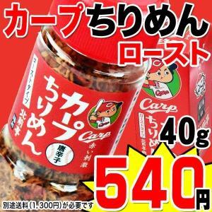 広島産 カープちりめん ロースト ふりかけ 40g onomichi-marukin