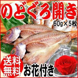 ギフト 干物 プレゼント (干物セット)魚介の詰合せ のどぐろ 干物 のどぐろ開き(小サイズ)60g×5枚セット 島根県産/詰め合わせ|onomichi-marukin
