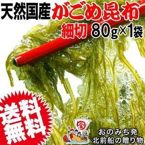 がごめ昆布 80g 細切り 北海道産 海鮮 セール ネバネバ とろとろ|onomichi-marukin