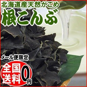 北海道産 がごめ昆布 根昆布 70g×1袋 セール|onomichi-marukin