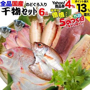 父の日 プレゼント のどぐろ 国産  ギフト 2019 魚介 魚 海鮮 定型父の日カードOK! ギフ...