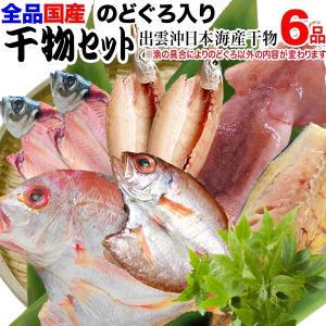 (魚介類 海産物)食品 プレゼント ギフト 2019 魚介 魚 セール  海鮮 一夜干 セットセール...