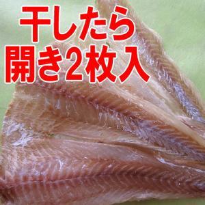 干したら(開き)2枚入り (韓国料理プゴポ・プゴク) 内容量は2枚で約500g〜550g前後入り。韓国 (牛肉ダシダ 干しタラ)干しダラ|onomichi-marukin