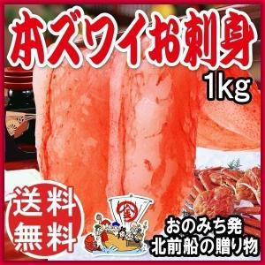 カニ かに 蟹 グルメ ギフト 刺身 鍋セット ポーション 送料無料 生ズワイガニ 刺身用 6L 1kg (約20〜30本入)セール ポーション|onomichi-marukin