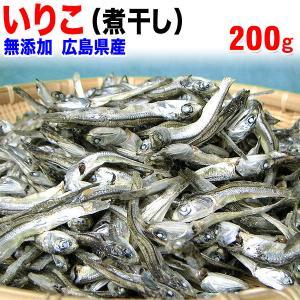 (訳あり ワケあり)煮干し いりこ(煮干)200g 広島県産 無添加 魚介 魚 メール便 送料無料
