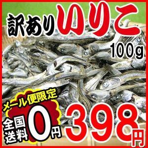 いりこ(煮干)100g 1袋(訳あり ワケあり) メール便限定 送料無料