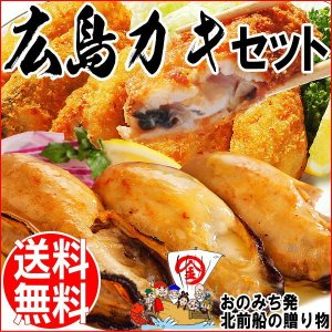 広島県産 冷凍牡蠣(かき)特大1kg(正味850g)×1袋 と カキフライ 500g×1袋のセット onomichi-marukin