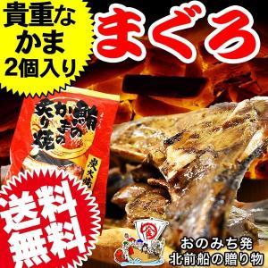 まぐろ マグロ かまのあぶり焼き 2個入り1袋 送料無料 メール便|onomichi-marukin