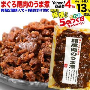 マグロ まぐろ セール 送料無料 鮪尾肉のうま煮 120g×1袋 同梱で2袋の購入で1袋おまけ付きに...
