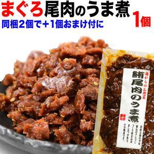 マグロ まぐろ 鮪尾肉のうま煮 120g×1袋 ご飯のお供 魚 介 おつまみ 同梱2袋(1,000円)購入で1袋おまけ付きに メール便 送料無料