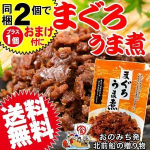 グルメマグロ まぐろ 鮪うま煮 110g×1袋 ご飯のお供 セール 魚介 魚 同梱2袋(1600円)購入で1袋おまけ付きに 送料無料 佃煮|onomichi-marukin