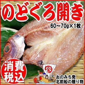 ギフト 干物 のどぐろ干物 約60g前後×1枚 島根県産 (ひもの) 送料1300円必要です|onomichi-marukin
