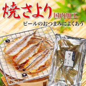 グルメ魚介 魚 焼き さより 47g 珍味(スナック菓子 スナック おつまみ)小サイズ サヨリ 同梱2個でおまけ付きに 送料無料 onomichi-marukin