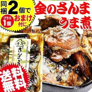 サンマ 金のさんまのうま煮 130g×1袋 同梱2袋(1600円)購入で1袋おまけ付きに メール便限定送料無料 佃煮|onomichi-marukin