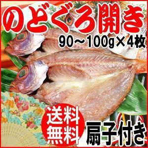 干物 ギフト のどぐろ プレゼント (干物 セット)魚介の詰合せ のどぐろ 干物 扇子付き お試し 高級魚 のどぐろ開き90g×4枚セット 島根県産|onomichi-marukin