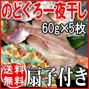 ギフト 干物 プレゼント (干物 セット)魚介の詰合せ のどぐろ 干物 扇子付き お試し 高級魚 のどぐろ開き60g×5枚セット 島根県産 出雲産|onomichi-marukin