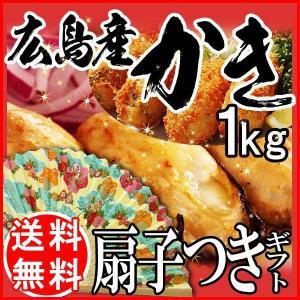 海鮮 ギフト 牡蠣 かき 扇子付き 広島県産冷凍カキ 1kg(正味850g) 広島県産 (特産品 名物商品) 送料無料 特大 加熱用 onomichi-marukin