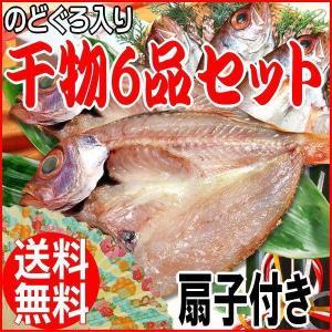 ギフト 干物 ギフト のどぐろ 扇子付 のどぐろ入り干物6品セット 送料無料 島根県産 魚介 魚|onomichi-marukin