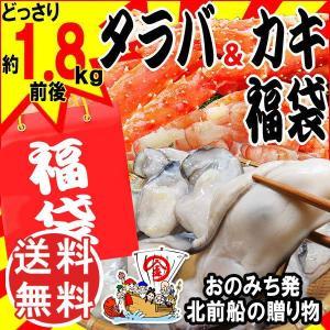 広島県産 (特産品 名物商品) 牡蠣入り福袋 タラバ・カキ・えび 福袋 合計1.8kg onomichi-marukin