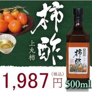 上丸柿100% 柿酢500ml
