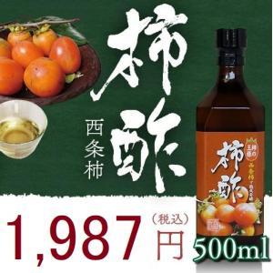西条柿100% 柿酢500ml