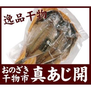おのざき干物市【アジ開き3枚入】|onozaki