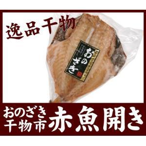 おのざき干物市【赤魚開き】|onozaki