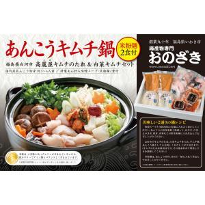 ピリッと辛い!あんこうキムチ鍋 米粉麺セット|onozaki