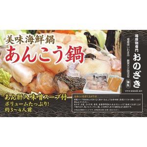 あんこう鍋セット コラーゲンたっぷり美肌美味鍋 ぷりップリのアンコウ切身とあん肝入り味噌スープがセットに!|onozaki