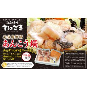 ボリュームたっぷり!あんこう鍋 米粉麺セット3〜4人前|onozaki