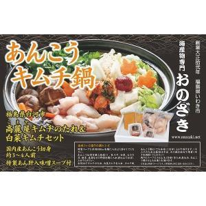 あんこうキムチ鍋セット コラーゲンたっぷり ぷりップリの青森県産アンコウ切身とあん肝入り味噌スープ、さらに白菜キムチ&キムチのたれがセットに!|onozaki
