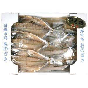 あじ・さんま開き詰合せ〜海鮮市場おのざき〜|onozaki