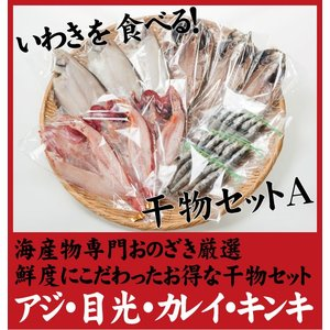 おのざき厳選! 干物セットA 4種(アジ・メヒカリ・カレイ・キンキ)|onozaki