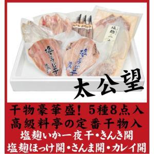 干物豪華盛!太公望 5種8点(塩麹いか一夜干・塩麹ほっけ開・きんき開・さんま開・かれい開)|onozaki