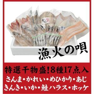 おのざき特選干物盛!漁火の唄(8種17点)さんま・かれい・めひかり・あじ・きんき・いか・鮭ハラス・シマホッケ|onozaki