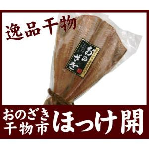 おのざき干物市【シマホッケ開き】|onozaki