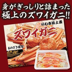 解凍するだけ簡単美味!ロシア産ボイルずわいかに 1kg|onozaki