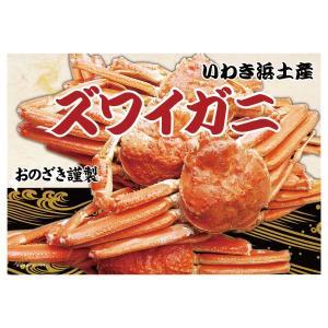 解凍するだけ簡単美味!ロシア産ボイルずわいかに 1kg|onozaki|03