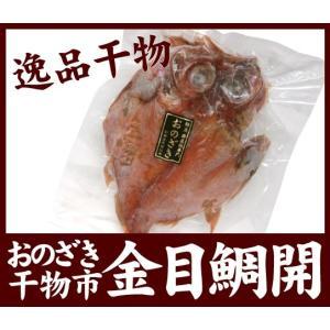 おのざき干物市【金目鯛開き】|onozaki