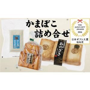 ギフト大賞受賞商品入り!!おのざき かまぼこ3点セット|onozaki