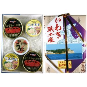 豪華!おのざき 缶詰詰合せ5缶入|onozaki