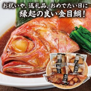 金目鯛の漁師煮詰合せ【金目鯛姿煮1尾、なめたかれい1切、天然ぶり1切・さば味噌煮1切・さば1切】|onozaki