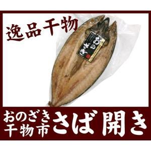 おのざき干物市【さば開き】|onozaki