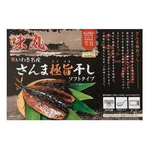 いわき名産 味丸 さんまみりん干し 極旨干し ソフトタイプ|onozaki