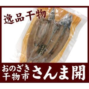 おのざき干物市【特大さんま開き3枚入】|onozaki